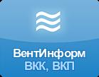 ВентИнформ ВКК, ВКП